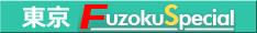 東京のデリヘルサイトの決定版