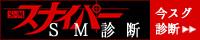 東京・大阪・全国のSM倶楽部ならS&Mスナイパー